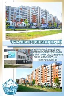 Горького-49