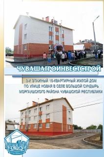Моргауши-дом-Детям-сиротам