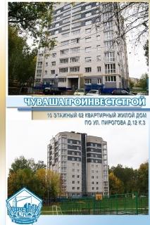 Пирогова-12-3
