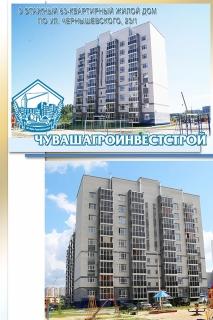 Чернышевского-23-1